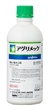 殺虫剤アグリメック