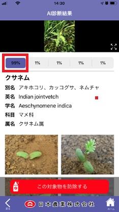 レイミーのAI病害虫雑草診断アプリ使い方⑦
