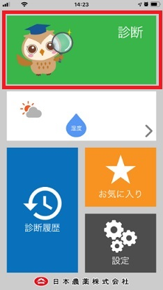 レイミーのAI病害虫雑草診断アプリ