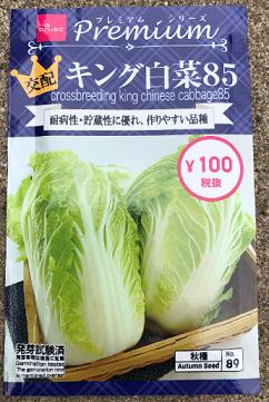 ダイソー種子 白菜85日