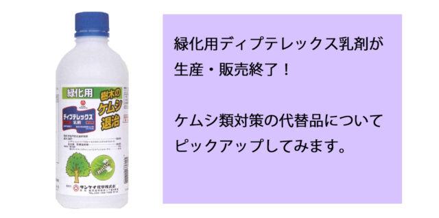 ディプテレックス乳剤 代替品 アイキャッチ